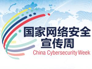 2017年滁州网络安全宣传周