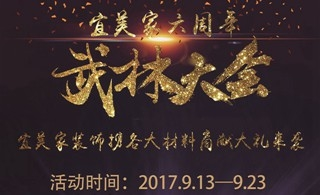 广汉宜美家装饰6周年