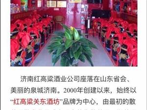 济南红高粱关东酒坊诚招广汉市(市区、乡镇)经销商,小投资,大事业!