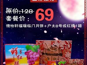 今年中秋送礼不愁了!中秋套餐低至69元!螃蟹、月饼、水果...啥都有!