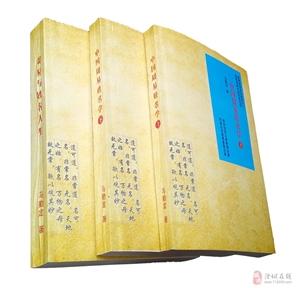 我国首部正宗中国式姓名学――《中国周易姓名学》问世