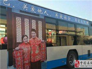 新郎官开着公交接新娘 大家庭10个人都是公交人