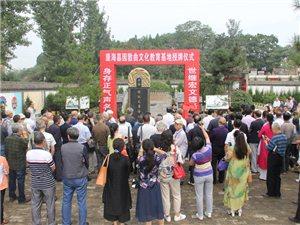 """康海墓园""""散曲文化教育基地""""授牌仪式举行"""