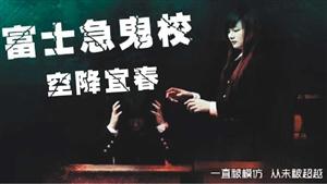 """宜春这所""""新学校""""发生灵异事件!胆小慎入・・・"""