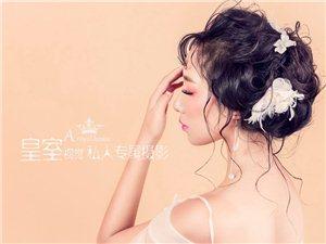 【皇室视觉婚纱婚庆】人像写真・浪漫MV微电影―《新娘美妆》