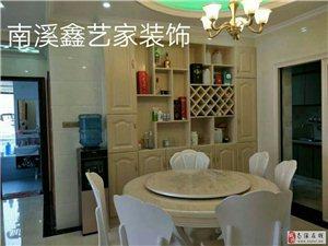 南溪区鑫艺家家庭装修