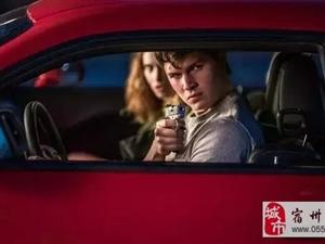 《极盗车神》:我们是强盗,我们爱音乐!