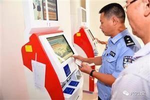 兴宁交警部门新增两台交通违法自助缴款终端机