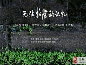 无法拆除的记忆――――写在原四川空气压缩机厂生活区搬迁之际