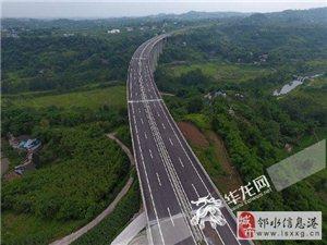 渝广高速重庆段一期今日下午3点开通!