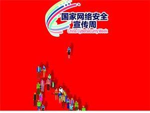 2017年安徽省网络安全宣传周活动已正式启动