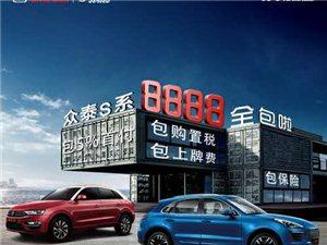 众泰S系现特惠购车中,首付只要8888元!感兴趣的朋友可以到店看车