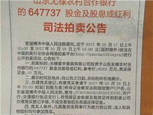 无棣农村合作银行的647737?#23665;?#21450;?#19978;?#25110;红利拍卖了!!