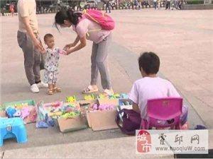 10岁霍邱小女孩在合肥街头卖玩具谋生