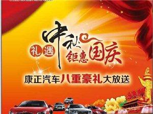 礼遇中秋,钜惠国庆-康正汽车集团携全国百家车城钜惠来袭