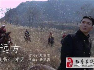 吉林省镇赉县著名音乐人:杨宇浩之远方