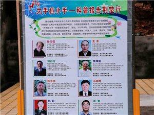 老科学家空降丹江口思源学校大谈声音的奥秘受学生追捧