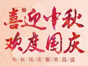 2017双节(国庆节、中秋节)专题活动