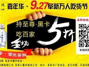 阜新在线嘉年华—9.27阜新万人吃货节