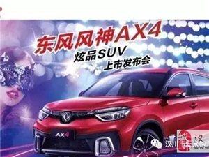 东风风神AX4汉川站上市发布会――9月28日倒计时