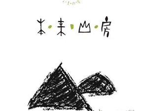 """十一黄金周去哪儿?去""""本来山房""""感受自然、找寻记忆中的""""白墙灰瓦""""……"""