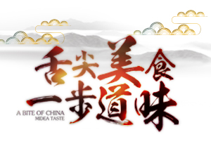 《舌尖上的萧县》全城美食全搜索栏目