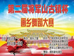 第二届将军山古镇杯画乡舞蹈大赛