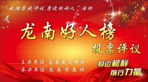 """2017年第三期""""新葡京网址-新葡京网站-新葡京官网好人""""评选活动"""