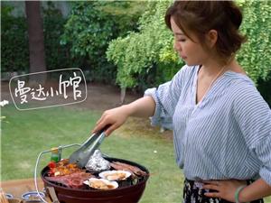 【视频】如何准备一次完美的BBQ【曼达小馆】