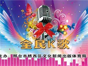 邢台市全名K歌歌曲类节目选拔赛