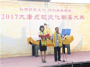 2017年大唐贞观文化朝圣大典在武功古城隆重举行