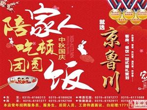 中秋国庆陪家人吃顿团圆饭就在澳门大小点网址京鲁川饭庄!