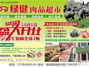 澳门大小点网址绿健肉品超市10月1日盛大开业土猪肉全场7折!