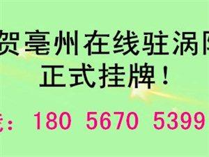 涡阳头条:亳州在线驻涡阳办事处正式挂牌!