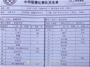 【中甲】梅州客家客场3:1战胜新疆体彩队,获得四连胜
