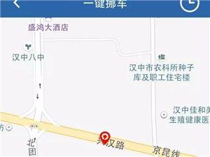汉中交警开通新功能:一键挪车