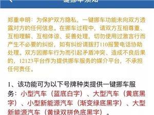 �h中交警�_通新功能:一�I挪�