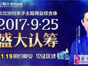 台湾明星黄安携《新鸳鸯蝴蝶梦》即将空降盐亭!(有视频有真相)