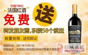 【巴黎春天】价值198元法国红酒,免费送!