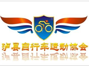 泸县自行车运动协会