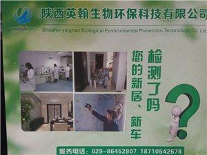 英翰环保-室内空气检测净化