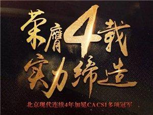 """""""双冠王""""后 北京现代再度荣膺""""中国汽车行业用户满意度""""多项第一"""