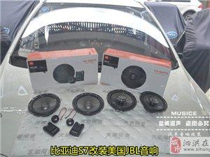 比亚迪S7音响隔音升级改装 专业美国JBL音响套装 盐城道声