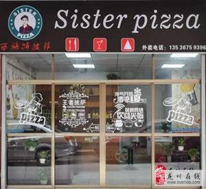 火爆朋友圈的网红披萨终于来澳门巴黎人网站网址啦!开业期间全场5折
