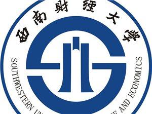 西南财经大学邹平学习中心