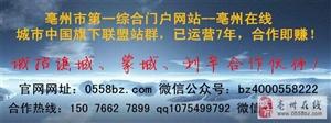 亳州在线诚招谯城、蒙城、利辛区域合作伙伴!区域办事处!