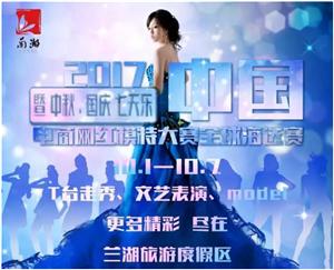 2017中国电商网红模特大赛全球海选赛