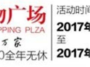 石林鑫�p���物�V�霭⒃���西路店(金彩商城)9月28日盛大�_�I!
