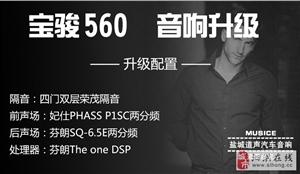 宝骏560汽车音响隔音改装 妃仕PHASS P1SC两分频 烟尘道声