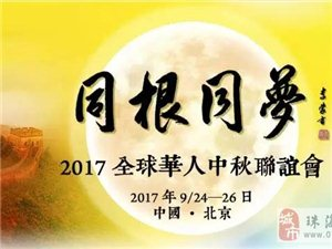 同根同��-2017全球�A人中秋��x���g迎晚宴